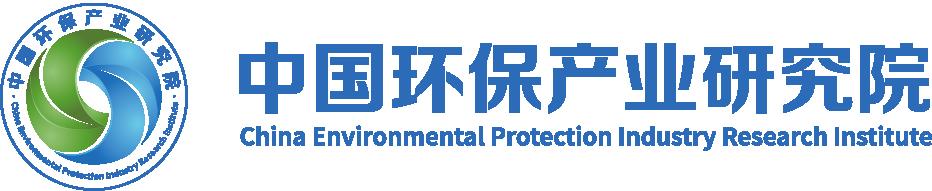 中国环保产业研究院