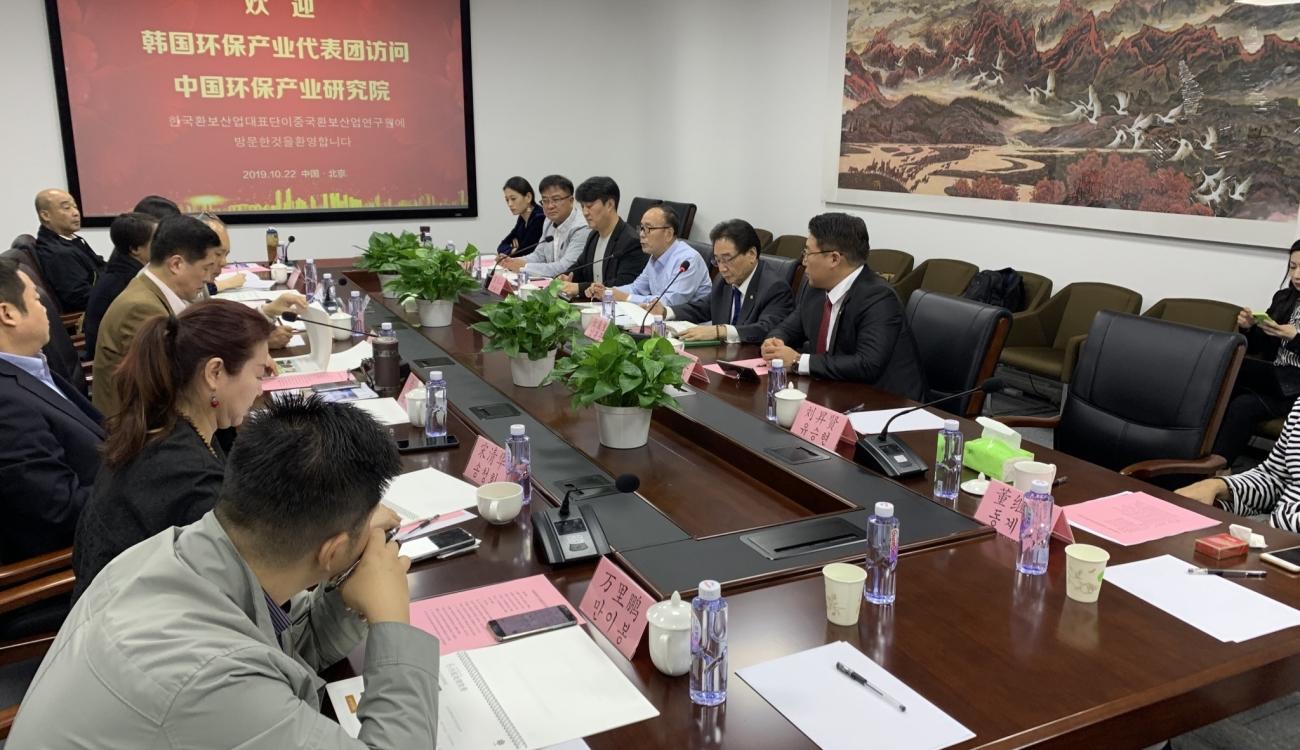 韩国环保产业代表团访问中国环保产业研究院
