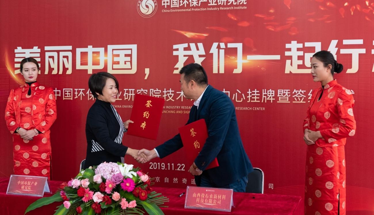 中国环保产业研究院技术研究中心在山西大同挂牌成立