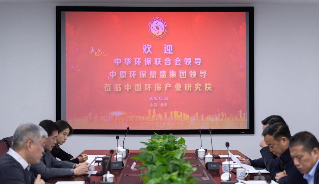郑州鼎盛卢洪波董事长一行人来我院作第四届固废会议报告总结交流会