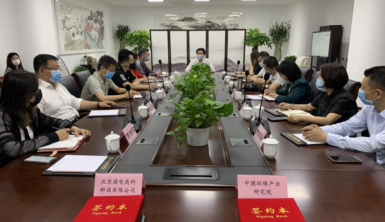 研究院与国电高科签署战略合作协议