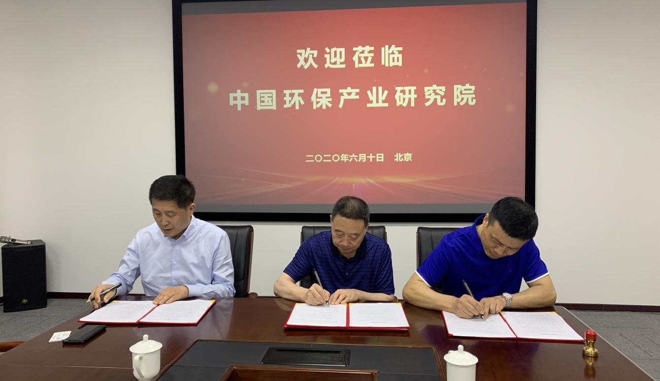研究院与四川锦星投资和北京绿天使环保签署战略合作协议