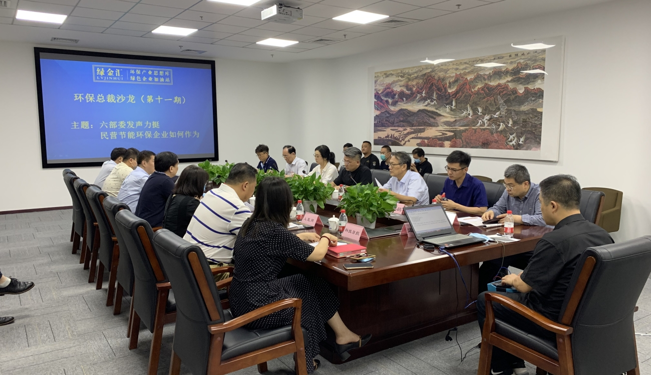 第十一期环保企业总裁沙龙在京召开